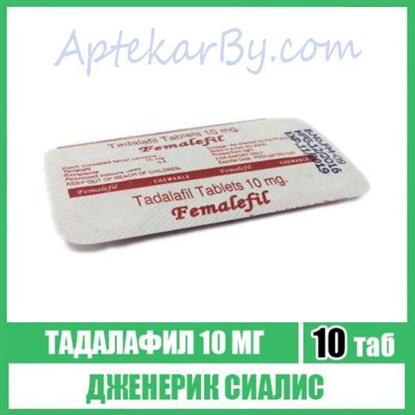 Famalefil- Cиалис женский 10 мг