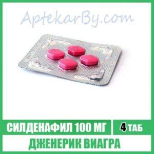 Famalegra- Виагра женская 100 мг