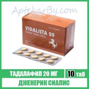 Vidalista 20 дженерик Сиалис 20мг