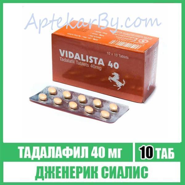 Vidalista 40 дженерик Сиалис 40мг
