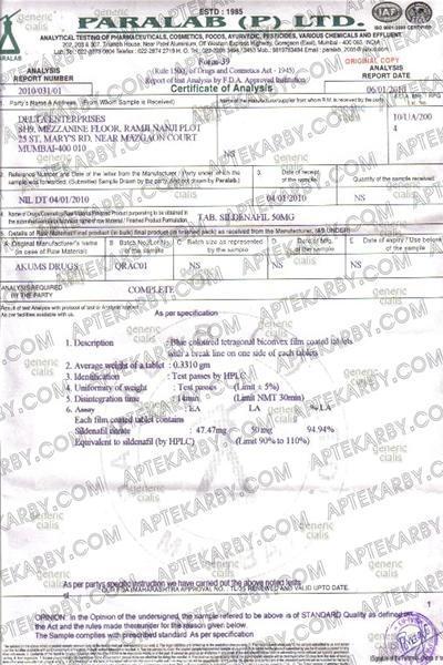 sertifikati-preparatov-dlya-potencii-12
