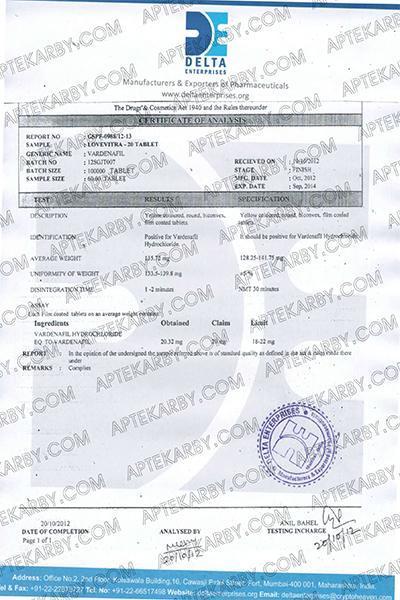 sertifikati-preparatov-dlya-povisheniya-potencii-8-scaled