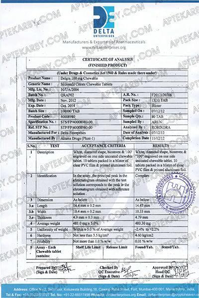 sertifikati-preparatov-dlya-povisheniya-potencii-4-scaled