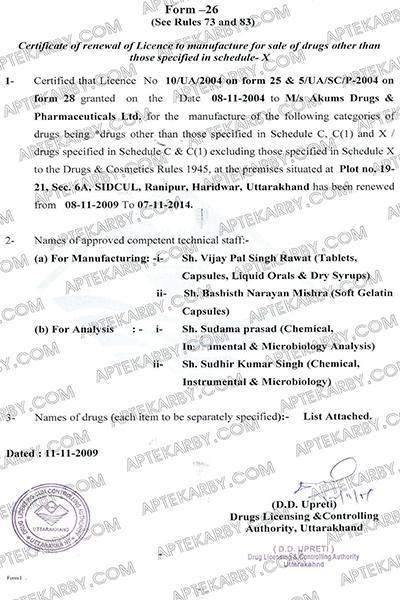 sertifikati-preparatov-dlya-povisheniya-potencii-9-scaled