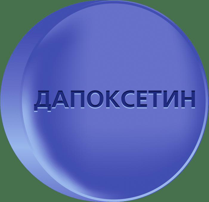 Дапоксетин для продления акта до 6ч