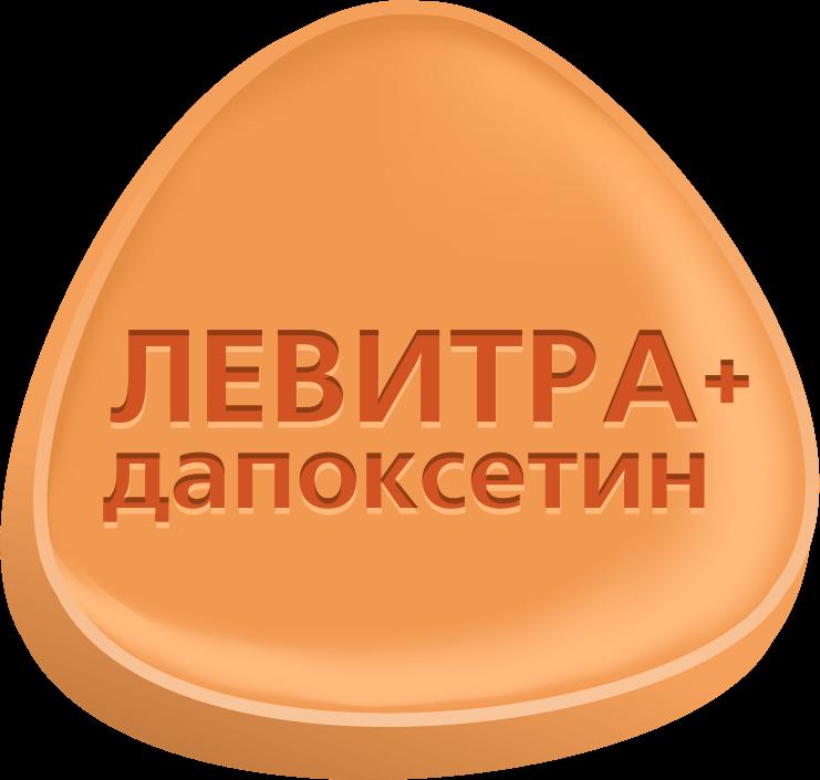 Левитра+Дапоксетин