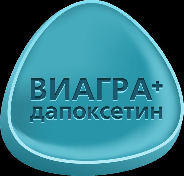 Виагра+Дапоксетин